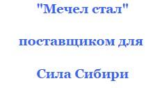 работа на проекте Сила Сибири где вакансии есть Мечел