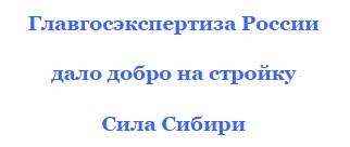 тюмень сила сибирь-2
