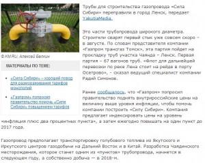 Работа на газопроводе Сила Сибири Ленск