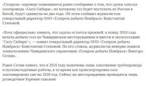 Газпром отложил прокачку газа по Сила Сибири до 2020г.
