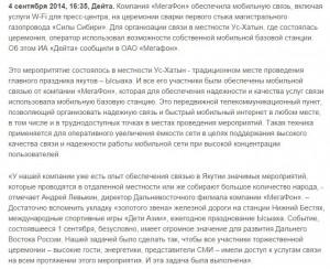 Связь будет на Сила Сибири от Мегафона