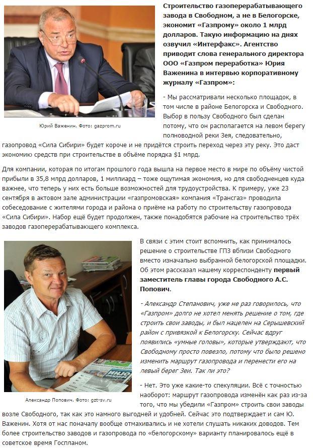 Работа вахтой в Свободном на Сила Сибири