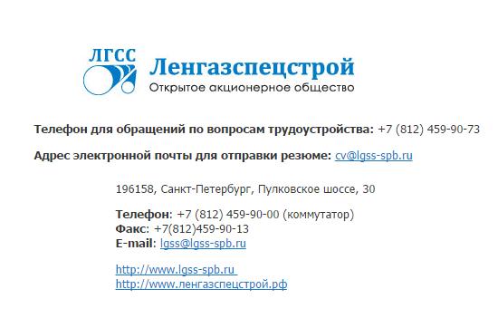 Подрядчик Газпрома по проекту Сила Сибири газопровод, вакансии на вахту