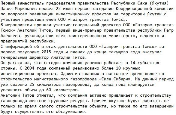 сила сибири-2 вакансии сварщик