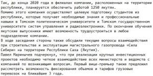сила сибири-2 омск