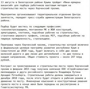 машинист трубоукладчика сила сибири-2 керченский мост