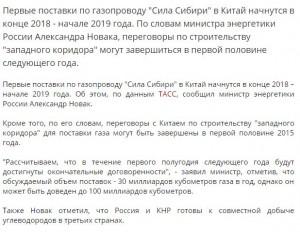 Свежие новости по Сила Сибири, вакансии для водителей