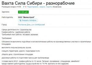 Разнорабочие вакансии с авито Сила Сибири