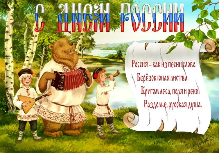 Вакансии на праздник день России от Силы Сибири