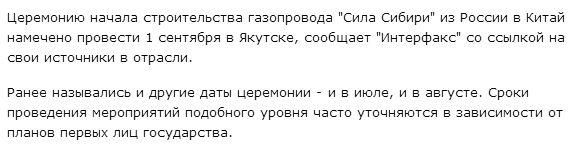 1 Сентября новый старт   газопровода Сила Сибири
