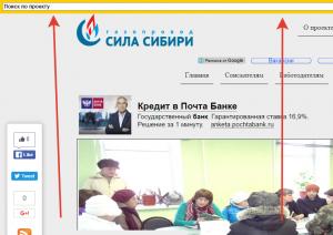 поиск для сайта Сила Сибири