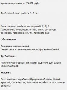 Водитель требуется по России вахтой 2017 кроме Сила Сибири