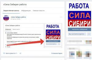 Вакансии на вахту через Вконтакте