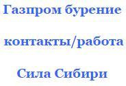 Работа 2017 Газпром бурение вакансии для Силы Сибири
