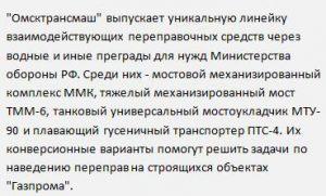 Омсктрансмаш Сила Сибири 2017