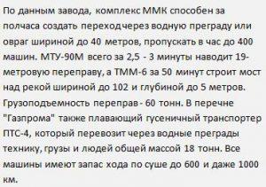 Омсктрансмаш вахтой Сила Сибири 2016