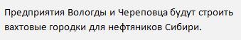 Вологда и Череповец работа Сила Сибири
