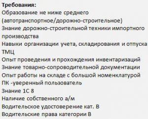 ИСТК работа вахтой с жильем на вакансии Сила Сибири