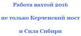 работа вахтовым методом 2016 керченский мост вакансии 2017 сила сибири