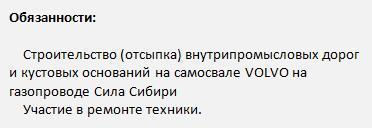 Ноябрьскнефтеспецстрой вакансии январь 2017 Сила Сибири