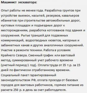 Якутия вакансии вахтой для водителей на 2017 январь Сила Сибири
