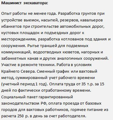 Ноябрьскнефтеспецстрой 2017-2018 Сила Сибири работа и вакансии