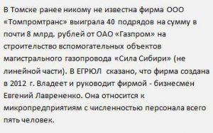 Новая информация ООО «Томпромтранс»