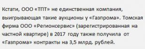 Вахтовый метод на севере 2017 февраль «Томпромтранс»