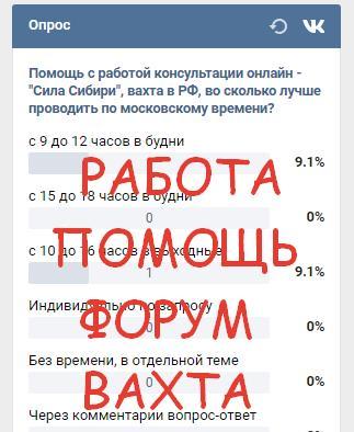 Консультации на форме о вахте в России