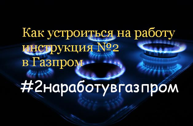 #2наработувгазпром инструкция 2 трудоустройства в Газпром