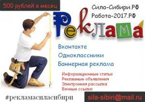 #рекламасиласибири рекламные места на Сила Сибири работа
