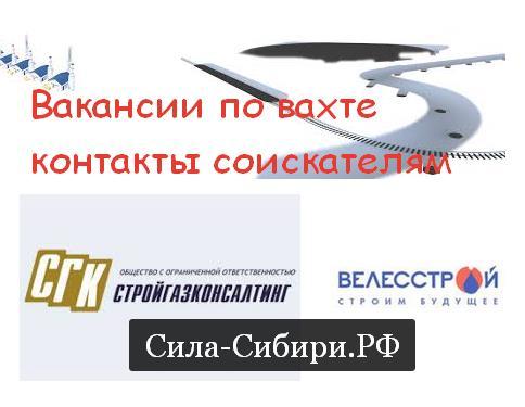 Вакансии до 2019 Велесстрой и Стройгазконсалтинг вахтой работа
