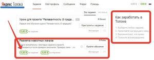Сила Сибири работа подсказывает подработку в Яндекс Толосто
