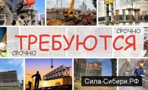 Работа вахтовым методом до 2021 Арктика, Амурский завод, Сила Сибири
