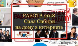 Вакансии 2018 работа на дому и Сила Сибири работа без вложений и лохотрона
