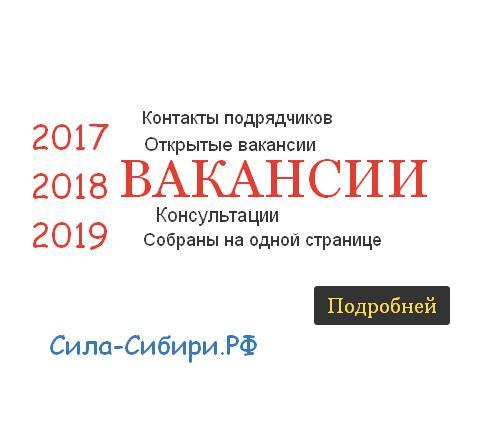 до 2021 января вакансии подрядчиков Сила Сибири - 1,2,3