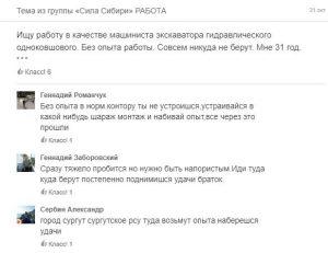 Сила Сибири работа в Одноклассниках
