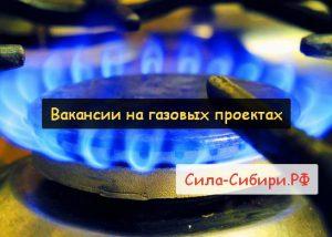 Вакансии 2018 в Газпроме и вахтовым методом