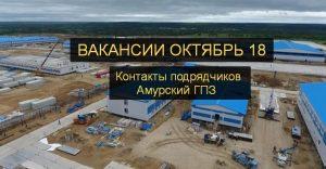 Вакансии на Амурском ГПЗ 2018 - 2019 вахтой