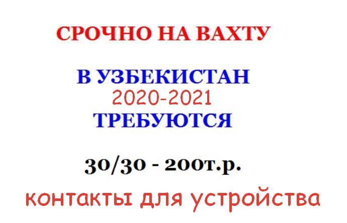работа для граждан Узбекистана 2020 май-апрель