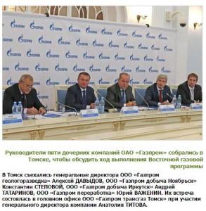 Сила Сибири должности газпром трансгаз томск отзывы