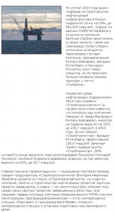 свежие новости по стройке Сила Сибири, скоро будут новые подрядчики