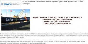 Томский кабельный завод подрядчик Сила Сибири