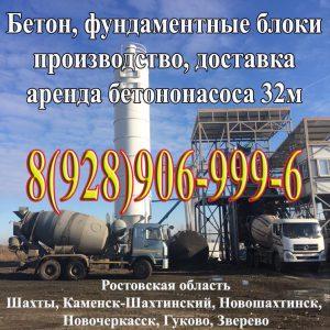 фундаментные блоки цена Шахты, бетон Новошахтинск