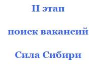 Вакансии вахтой на 2 этапе постройки Сила Сибири