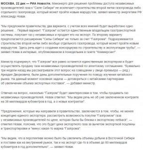 """На 2 нитке """"Сила Сибири"""" вакансии"""