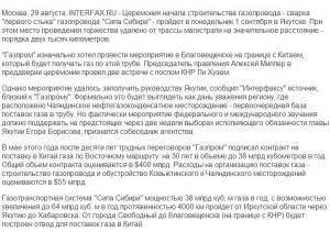 Открытие газопровода Сила Сибири в Якутске 1 сентября