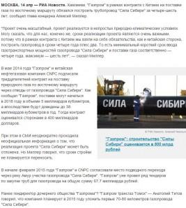 Силу Сибири будут строить 4-5 лет, Газпром сдаст объект в срок