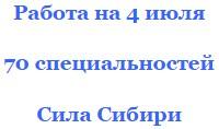 Вахтой вакансии июль 4 работы на Сила Сибири