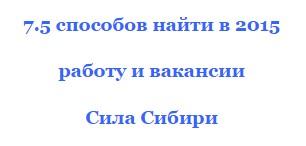 Как найти вакансии и работу на Сила Сибири методы 2015